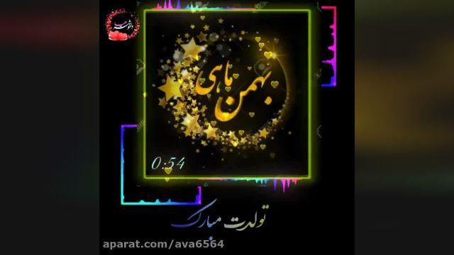 دانلود ویدیو کلیپ تبریک تولد به بهمن ماهی ها