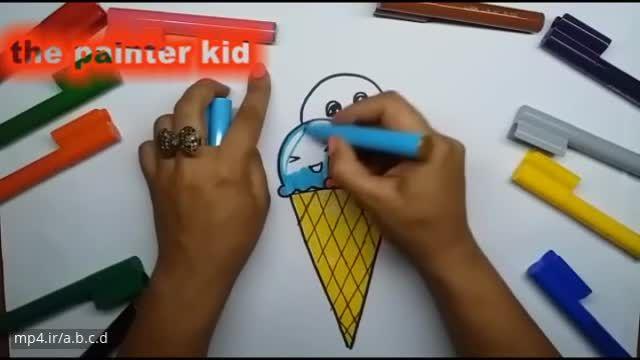 آموزش تصویری نقاشی به زبان ساده برای کودکان - (نقاشی بستنی)