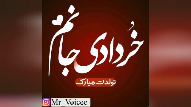 دانلود کلیپ تبریک تولد خردادی ها