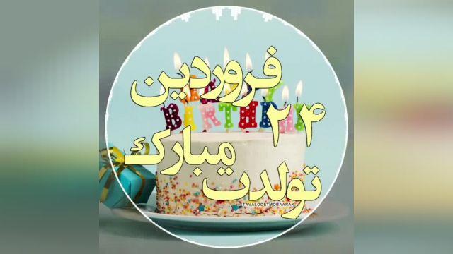 کلیپ تبریک تولد مخصوص متولدین 24 فروردین برای استوری اینستاگرام و وضعیت واتساپ