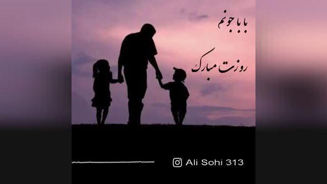 پدرم روزت مبارک عزیزم