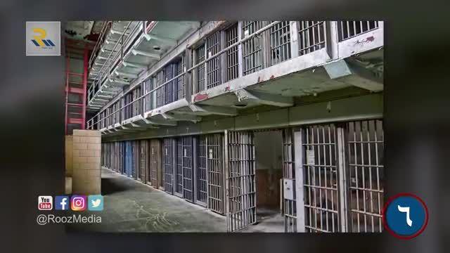 ده تا از وحشتناک ترین زندان های دنیا را بشناسید !