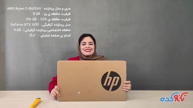 آنباکس لپ تاپ اچ پی مدل پاویلیون 15
