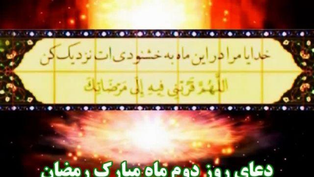 کلیپ دعای روز دوم ماه رمضان + متن و معنی فارسی