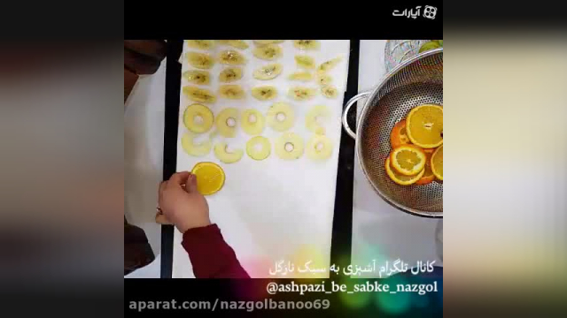 طرزتهیه چیپس میوه(میوه خشک)با روشی ساده بدون نیاز به فر و دستگاهی