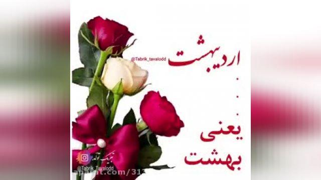 دانلود ویدیو تولدت مبارک اردیبهشتی