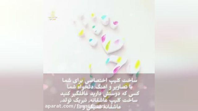 کلیپ تولدت مبارک زیبا برای اردیبهشتی ها