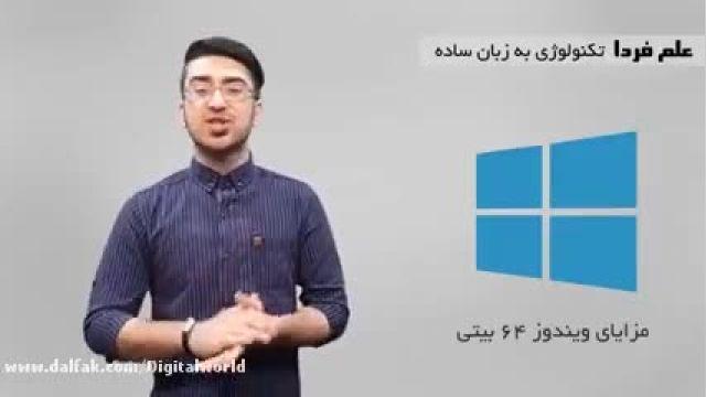 تفاوت ویندوز 64 بیتی با ویندوز 32 بیتی را بدانید !