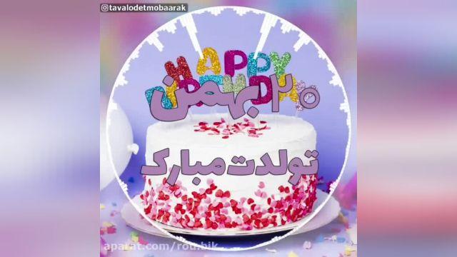 دانلود ویدیو تبریک تولد مخصوص متولدین بهمن ماه