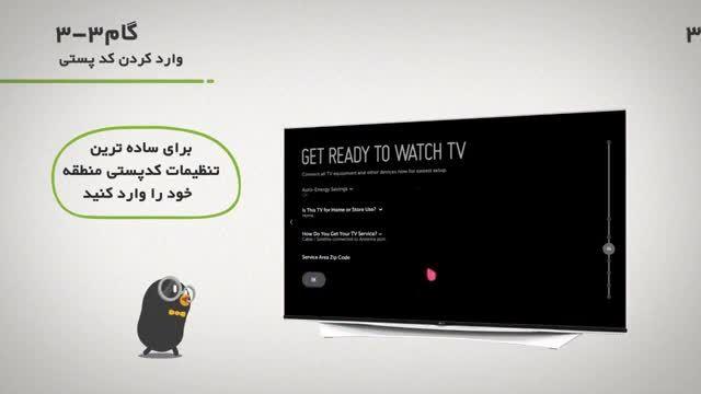 آموزش ویدیویی تنظیمات دیجیتال تلویزیون LG در منزل !