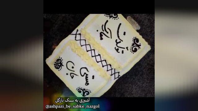 آموزش و طرزتهیه کیک به شکل کتاب (بافتی تازه و خوشمزه)