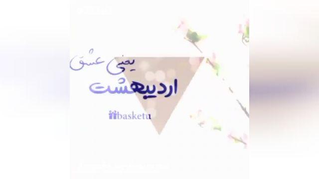 دانلود کلیپ شاد برای تولد اردیبهشتی ها