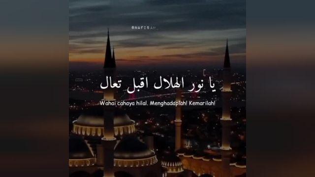 کلیپ کوتاه تبریک ماه رمضان به عربی فوقالعاده زیبا برای استوری و وضعیت واتساپ