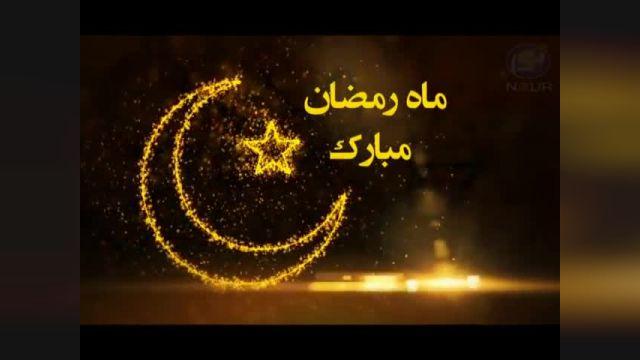 کلیپ تبریک ماه رمضان فارسی