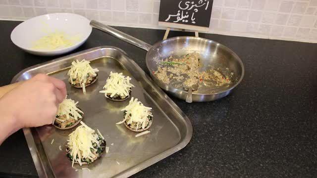 طرز تهیه قارچ شکم پر بسیار خوشمزه و لذیذ