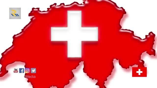 چرا سویس امن ترین کشور جهان است ؟؟؟