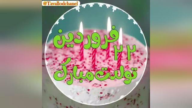 کلیپ تولدت مبارک 22 فروردین برای استوری و وضعیت واتساپ شاد و جدید