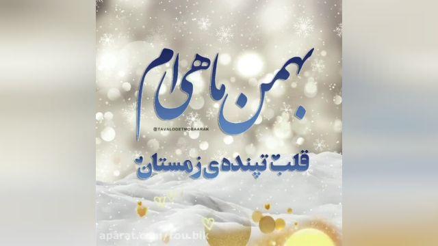 دانلود کلیپ تبریک تولد مخصوص بهمنی ها