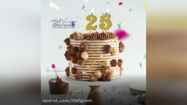 دانلود کلیپ تبریک زادروز 25 ام آذرماه
