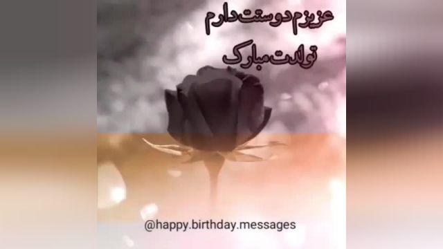 کلیپ تولدت مبارک عشقم مادرم اردیبهشتی