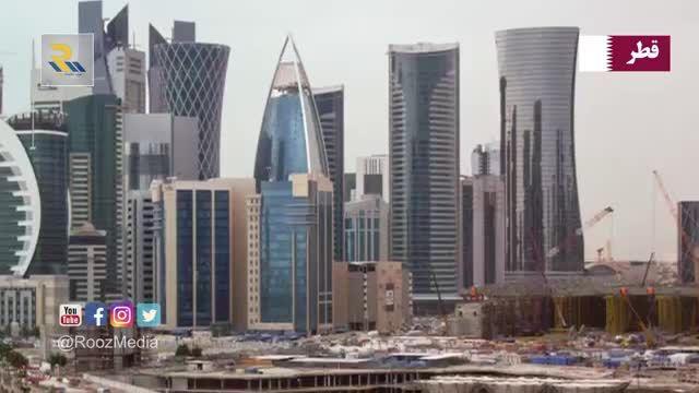 چرا قطر ثروتمندترین کشور جهان است؟ - دلایل پیشرفت قطر چیست؟