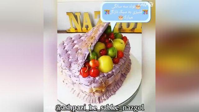 آموزش درست کردن کیک به شکل سبد میوه