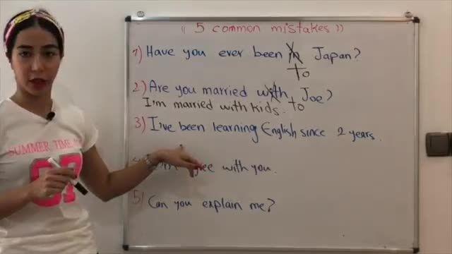 آموزش زبان انگلیسی در 5 دقیقه ! - (5 اشتباهی که ایرانی ها مرتکب می شوند)