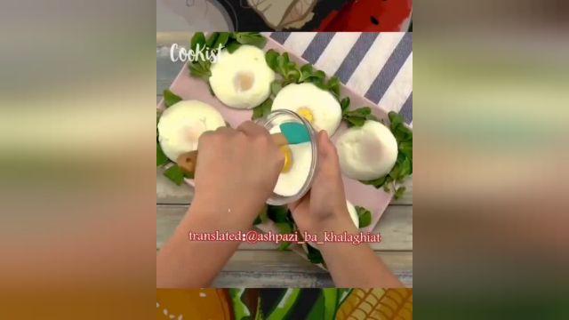 ایده ای جذاب برای پخت تخم مرغ
