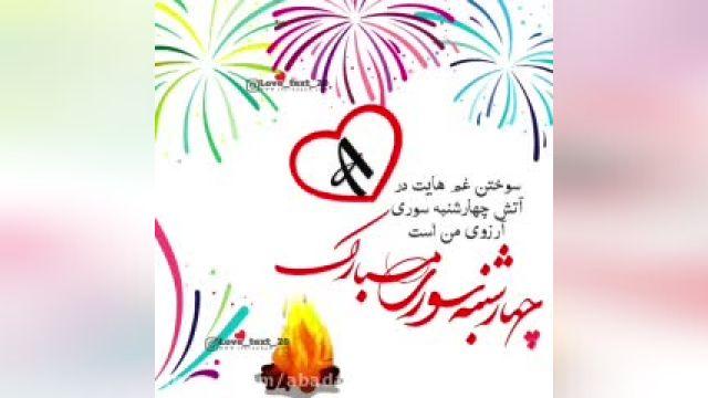 کلیپ تبریک چهارشنبه سوری جدید با حرف A