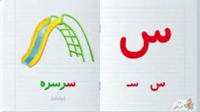 آموزش تصویری الفبای فارسی برای کودکان !