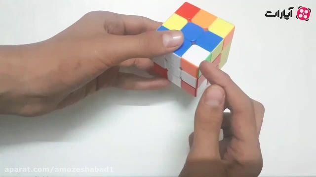 آموزش ویدیویی حل سریع مکعب روبیک