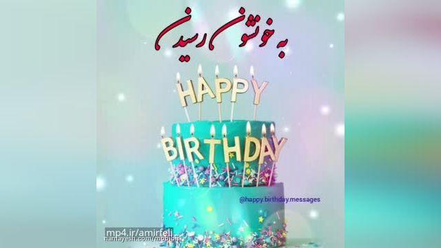 کلیپ شاد و مناسبتی برای تبریک تولد اسفندی ها