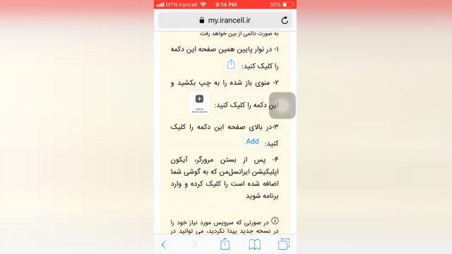 آموزش تصویری نصب اپلیکیشن ایرانسل من در آیفون