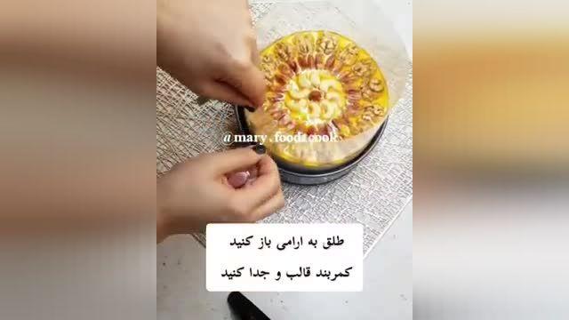 طرز تهیه چیزکیک آجیل با کیک زعفرانی مجلسی و خوشمزه