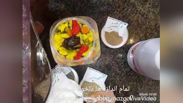 طرز تهیه درست کردن ترشی مخلوط (ترشی خونگی و خوشمزه هم سریع و هم راحت و به صرفه)