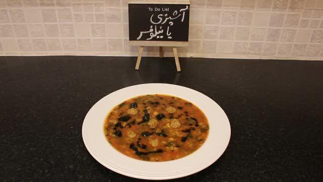 طرز تهیه آش گوجه فرنگی تبریزی بدون گوشت و بسیار خوشمزه