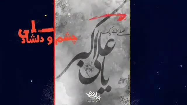 کلیپ مداحی بسیار زیبا ولادت حضرت علی اکبر (ع) برای استوری و وضعیت !