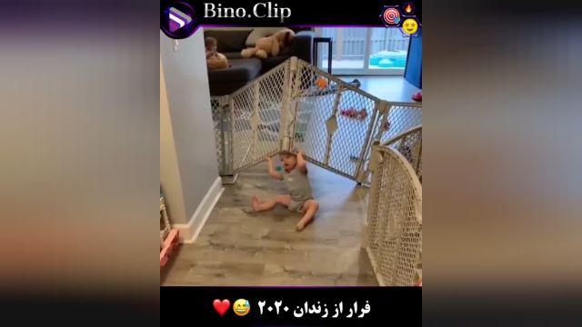 فیلم خنده دار و بامزه بچه های کوچک (فرار از زندان 2021)