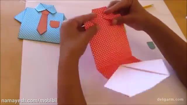 آموزش درست کردن کارت پستال با طرح پیراهن مردانه( مناسبتی برای روز پدر)