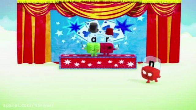 دانلود رایگان مجموعه آموزش زبان انگلیسی برای کودکان - قسمت 484