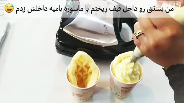 طرز تهیه ی انواع وافل بستنی با روشی ساده و سریع