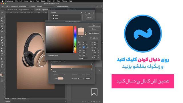 آموزش طراحی پست و استوری اینستاگرام در فتوشاپ !