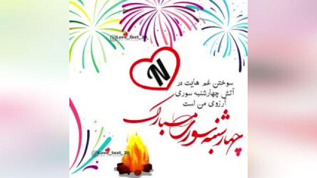 کلیپ تبریک چهارشنبه سوری جدید با حرف N