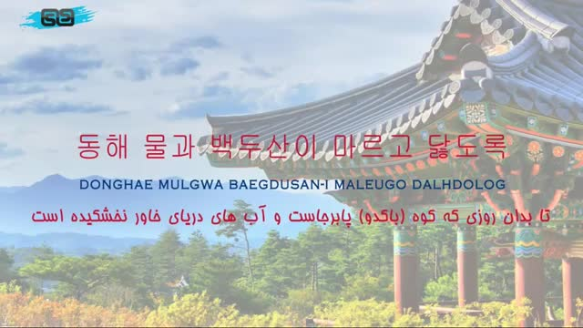 سرود ملی کشور کره جنوبی به زبان فارسی و بهمراه تلفظ (حافظ پارور)