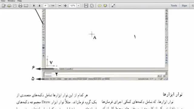 کتاب کاربرد رایانه در نقشه کشی معماری به صورت PDF