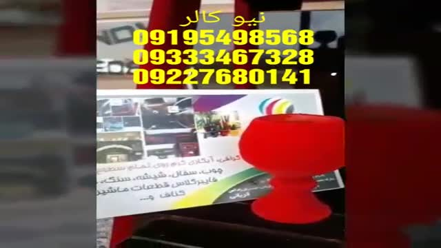 تولید دستگاه فلوک پاش و واردکننده پودر فلوک09195498568