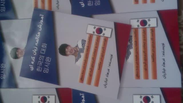 کتاب آموزش مکالمه ی زبان کره ای(Im si wan) - فرهاد خبازیان