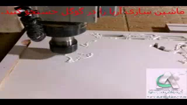 خرید دستگاه cnc چوب دست دوم 02144293790