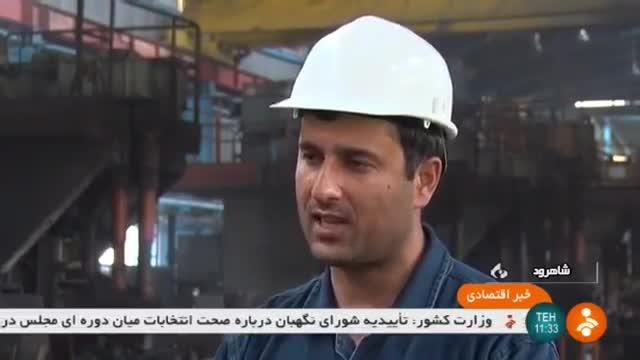 Iran Shahrood Steel co. made Steel manufacturer تولیدکننده میلگرد فولادی شاهرود ایران