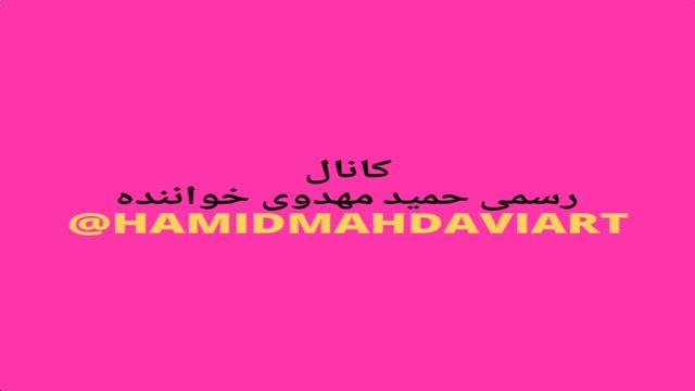 لینک کانال حمید مهدوی برای دانلود عکسها و اهنگهای حمید مهدوی خواننده پاپ
